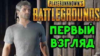 Playerunknown's Battlegrounds   Обзор и первый взгляд