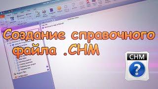 Создание справочного файла chm в help and manual