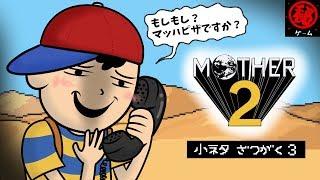マザー2 小ネタ・雑学集 その③ - マル秘ゲーム -