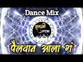 Pailwan aala ga pailwan aala marathi dj song dance mix dj suresh remix halgi tadka mp3