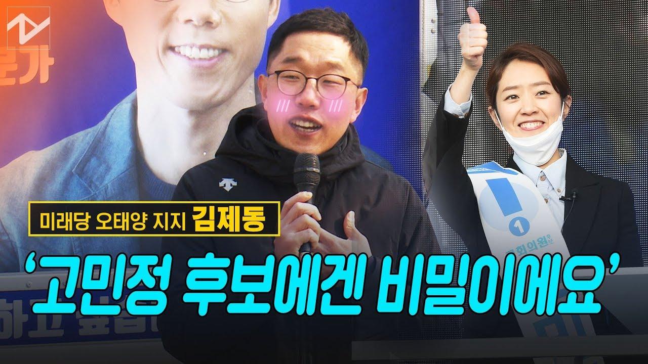 """미래당 오태양 지지 나선 김제동, """"'듣보잡'이 더 많아져야 ..."""