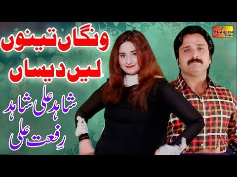 Wangan Tenu Le Desa | Shahid Ali Shahid & Rifat Mughal | Latest Saraiki And Punjabi Song 2020