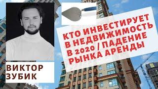 Виктор Зубик: Кто инвестирует в недвижимость в 2020 / Падение рынка аренды