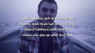 السينابتيك - ام الموجات (كلمات) the synaptik - om al mawjat(lyrics)