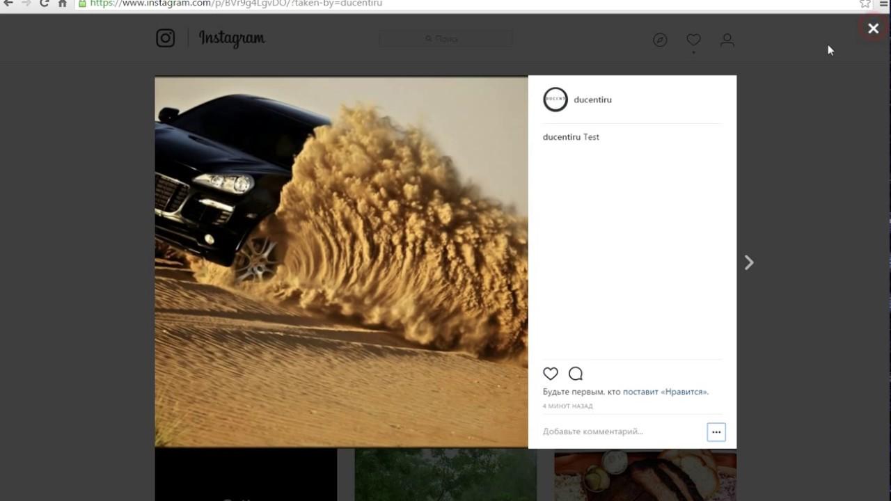 как удалить фотографию из инстаграмма с компьютера