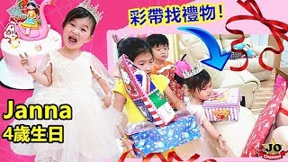 化妝變身公主 過家家遊戲玩具 佈置驚喜派對 Janna4歲生日~彩帶找禮物 !Suprise Birthday Party Janna By JO Channel!