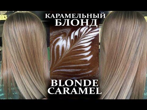 Карамельный БЛОНД 2017 №21   Caramel BLONDE 2017 №21 (Hair Tutorial)