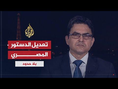 بلا حدود - محمد محسوب.. مصر ومخططات تعديل الدستور