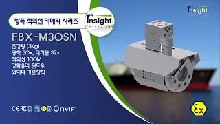인사이트테크놀러지 방폭카메라 소개 영상