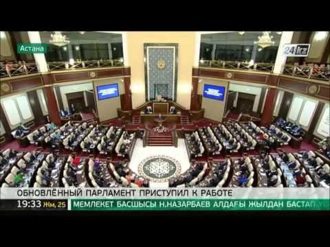 Нурсултан Назарбаев: новый Парламент Казахстана начинает работу в не самое лучшее время