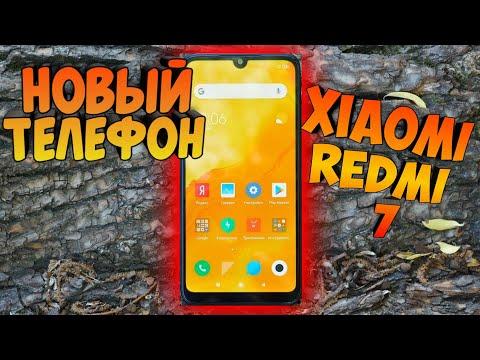"""Мой новый телефон !!! """"Обзор"""" открытие телефона Xiaomi Redmi 7 ."""