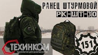 """Обзор рюкзака РБШ 30 литров """"Техинком"""""""