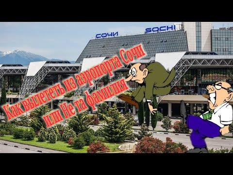 Как вылететь из аэропорта Сочи или Не та фамилия