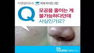 지앤영 [피부지식인] 모공치료 정말 효과가 있을까요? …