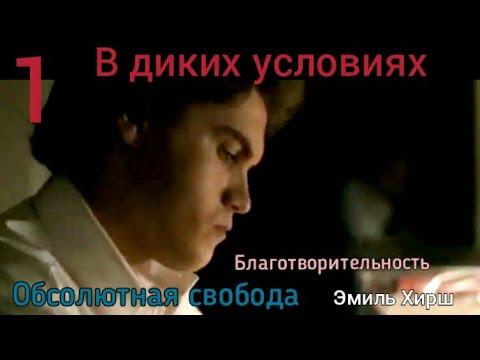 """1)""""В диких условиях""""Благотворительность.Обсолютная свобода.Момент из фильма2007год.Эмиль Хирш-Оскар"""