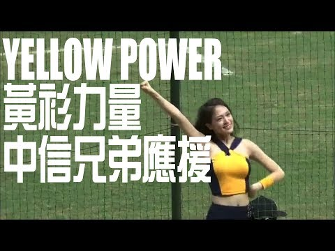 兄弟應援曲Passion Sisters帶動跳-黃衫力量 Yellow Power|CPBL桃猿@兄弟 0527