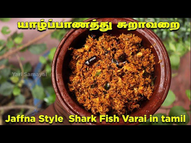 பிள்ளை பெற்ற பெண்களுக்கு ஏத்த சுறா வறை   Jaffna style shark Fry (Varai)   Yalppanththu sura varai