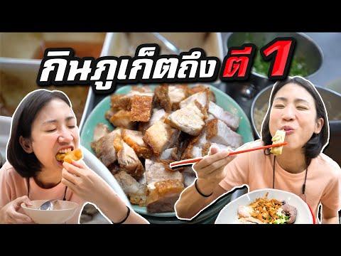 ตะลุยกิน 'ภูเก็ต' ถึงตี 1! Eat Phuket Till 1 AM.