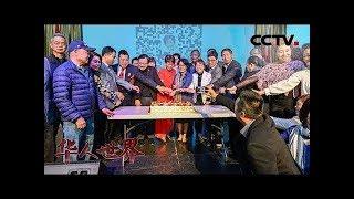 《华人世界》 20190528| CCTV中文国际