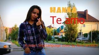Ханна - Te amo   Russian Sing-Language cover by Alina Grinevich