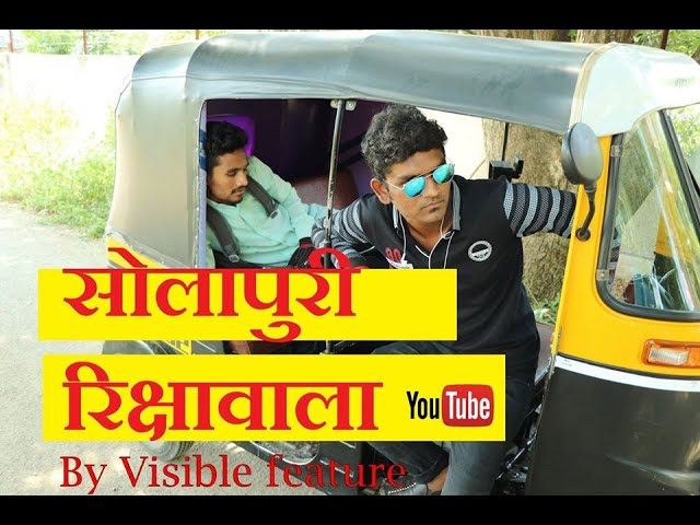 Solapuri Rikshawala | Visible Feature Films #1