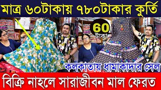 কলকাতায় মাত্র ৬০টাকায় ব্র্যান্ডেড কুর্তি|বিক্রি নাহলে সারাজীবন মাল ফেরত|Kolkata Secret Kurti Bazar