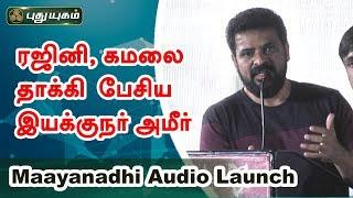 ரஜினி, கமலை தாக்கி  பேசிய அமீர்   Ameer Speech at Maayanadhi Audio Launch