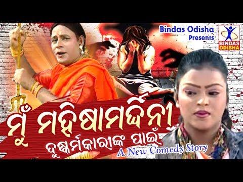 Mu Mahisha Mardhini || New Odia Comedy || Braja Singh || Bindas Odisha