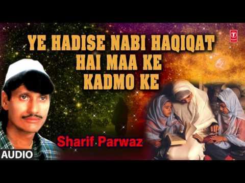 ये हदीसे नबी हक़ीक़त है माँ के कदमो के... (Audio) || SHARIF PARWAZ || T-Series Islamic Music