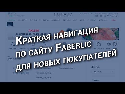 Видео: Краткая навигация по сайту Faberlic для новых покупателей