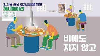 애니메이션_비에도 지지 않고(1부)