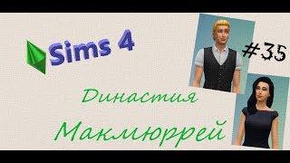 The Sims 4 : Династия Макмюррей #35 Жареный сыр.