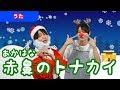【うた】赤鼻のトナカイ〈振り付き〉【たかしの手あそび・こどものうた】Japanese Children's Song,Finger play songs