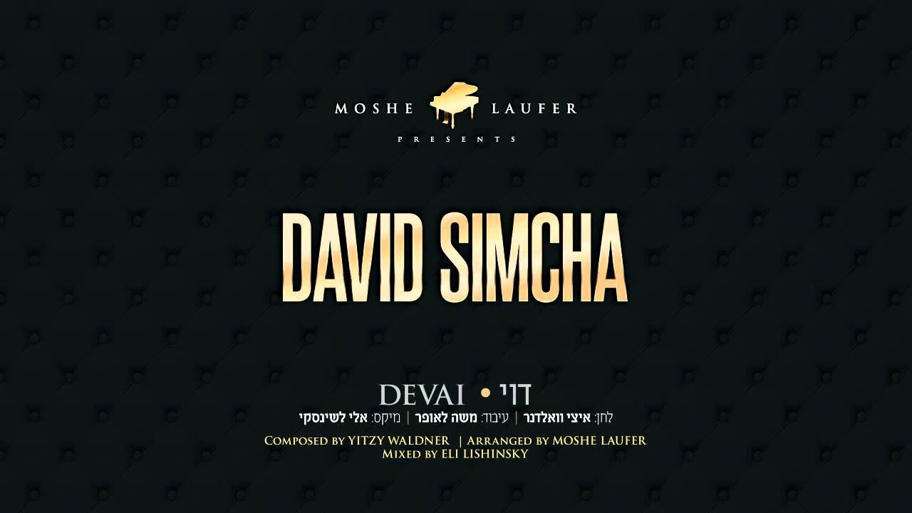 Devai playback- David Simcha | דוי פלייבק - דוד שמחה