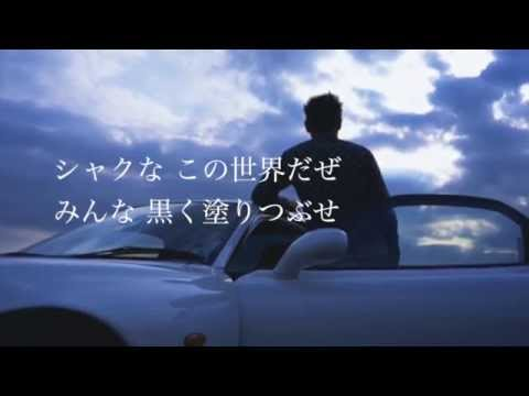 ステ 矢沢 永吉 m