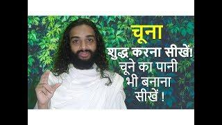 चूना शुद्ध करके खाएं! जानिये कैसे | How to Purify Chuna(Lime Stone) Before Intake  Nityanandam Shree