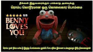 வேறமாறி படம்டா இது பொம்மைக்கு உயிர் வந்தா | Film roll | தமிழ் விளக்கம் | Best movie review in tamil