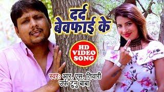 R S Tiwari Urf Tunu Baba का सबसे दर्द भरा गीत - Dard Bewafai Ke - Bhojpuri Sad Song 2019