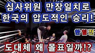 세계 팝핀배틀대회(KOD) 정상에서 만난 한국과 일본팀(KOREA vs JAPAN)한국팀의 압도적인 승리(팝핀제이,크레이지쿄,부갈루킨,팝핀제로)!소마의리액션