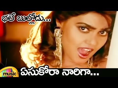 Silk Smitha Item Song | Yesukora Naarigaa Video Song | Bhale Bullodu Telugu  Movie | Jagapathi Babu