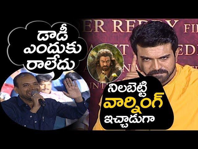 RamCharan  Strong Punch To Media Reporter at Sye Raa Narasimha Reddy Teaser Launch | Chiranjeevi
