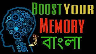 How to memorize fast and easily in bangla ? How to memorize quickly in bangla | Bangla study tips |