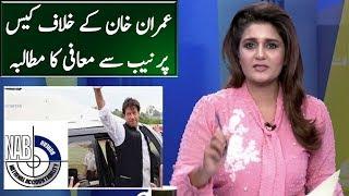 NAB Case Against Imran Khan   Seedhi Baat   Neo News