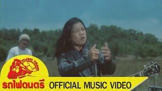 เพลง ปู่ชิว - สมชาย ใหญ่ รถไฟดนตรี [ OFFICIAL MV ]