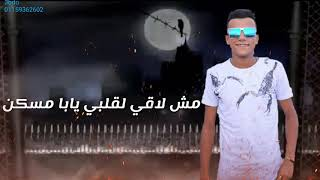 حلات واتس عصام صاصا  ابن الناس بق ليه مدمان