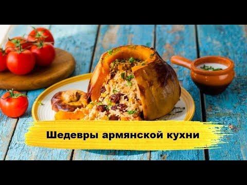 9 традиционных шедевров армянской кухни