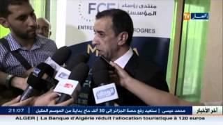 منتدى رؤساء المؤسسات يوسع مجال نشاطه بفتح مكتب في المدية