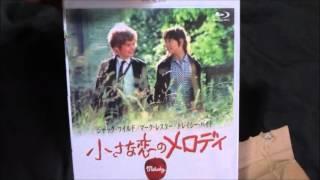 小さな恋のメロディ 1971 Melody トレイシー・ハイド  マーク・レスター ジャック・ワイルド