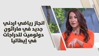 لينا شحادة - انجاز رياضي اردني جديد في ماراثون دولوميت للدراجات في إيطاليا