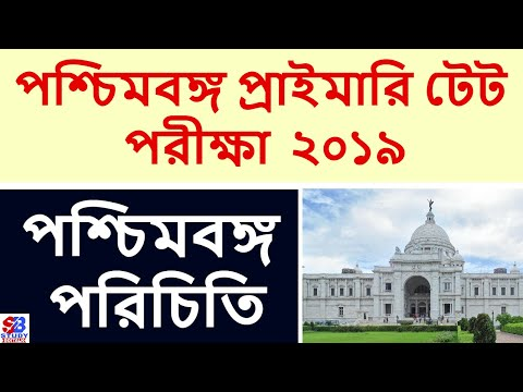 পশ্চিমবঙ্গ পরিচিতি | PSC মিসলেনিয়াস পরীক্ষা | WEST BENGAL PRIMARY TET | PREPARATION | WEST BENGAL GK